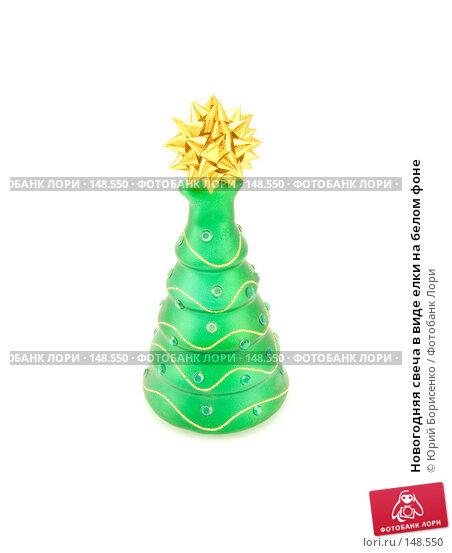 Купить «Новогодняя свеча в виде елки на белом фоне», фото № 148550, снято 22 апреля 2018 г. (c) Юрий Борисенко / Фотобанк Лори