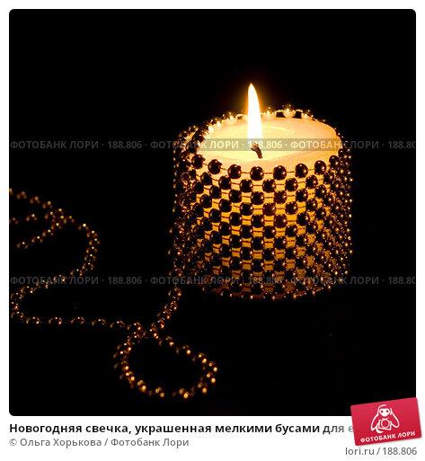 Новогодняя свечка, украшенная мелкими бусами для елки, фото № 188806, снято 20 декабря 2007 г. (c) Ольга Хорькова / Фотобанк Лори