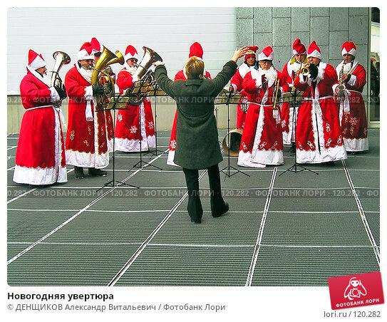 Новогодняя увертюра, фото № 120282, снято 17 декабря 2005 г. (c) ДЕНЩИКОВ Александр Витальевич / Фотобанк Лори