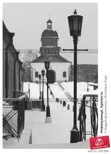 Купить «Новокузнецк, Крепость», фото № 247926, снято 22 апреля 2018 г. (c) Андрей Доронченко / Фотобанк Лори