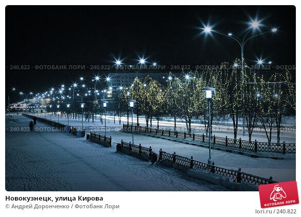 Новокузнецк, улица Кирова, фото № 240822, снято 26 октября 2016 г. (c) Андрей Доронченко / Фотобанк Лори