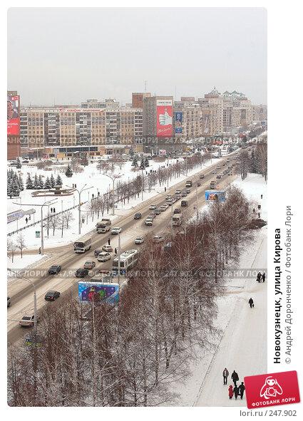 Новокузнецк, улица Кирова, фото № 247902, снято 23 марта 2017 г. (c) Андрей Доронченко / Фотобанк Лори