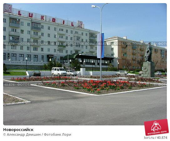 Новороссийск, фото № 40874, снято 12 июня 2004 г. (c) Александр Демшин / Фотобанк Лори