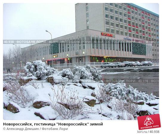 """Новороссийск, гостиница """"Новороссийск"""" зимой, фото № 40938, снято 20 марта 2005 г. (c) Александр Демшин / Фотобанк Лори"""