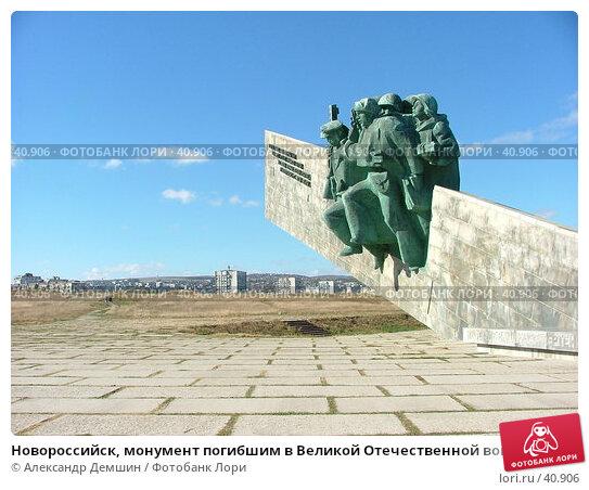 Новороссийск, монумент погибшим в Великой Отечественной войне, фото № 40906, снято 24 октября 2004 г. (c) Александр Демшин / Фотобанк Лори