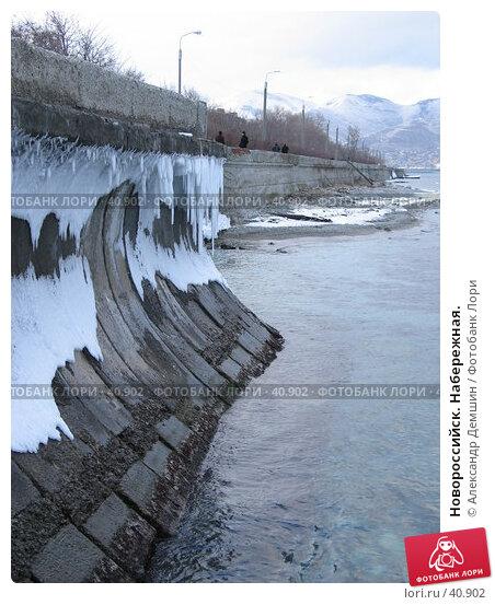 Купить «Новороссийск. Набережная.», фото № 40902, снято 28 января 2006 г. (c) Александр Демшин / Фотобанк Лори
