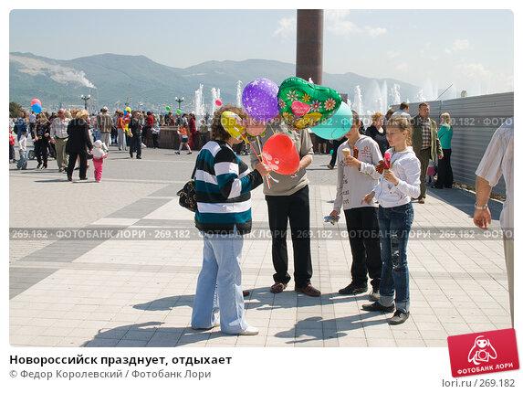Новороссийск празднует, отдыхает, фото № 269182, снято 1 мая 2008 г. (c) Федор Королевский / Фотобанк Лори