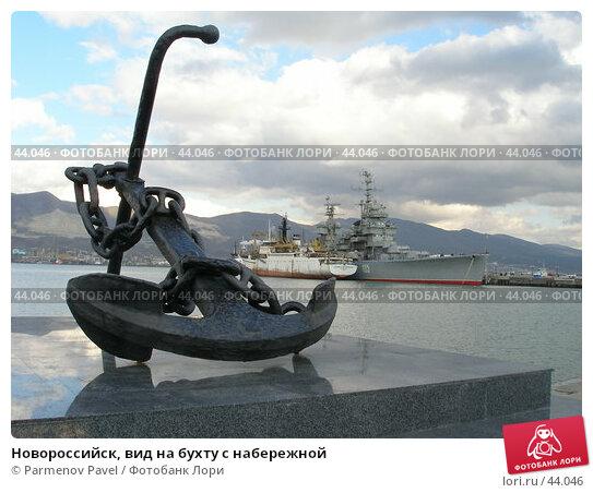Новороссийск, вид на бухту с набережной, фото № 44046, снято 14 ноября 2006 г. (c) Parmenov Pavel / Фотобанк Лори