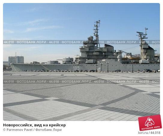 Новороссийск, вид на крейсер, фото № 44018, снято 23 марта 2007 г. (c) Parmenov Pavel / Фотобанк Лори