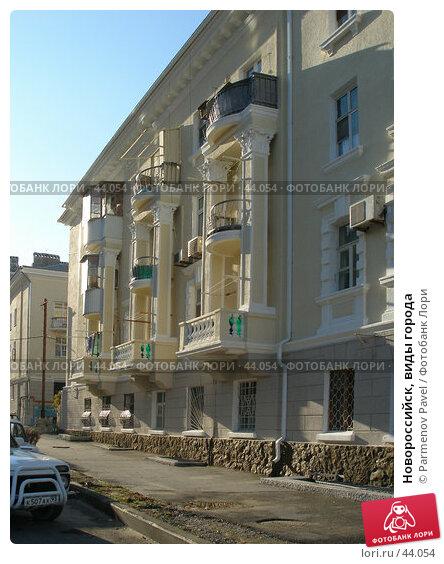 Новороссийск, виды города, фото № 44054, снято 14 ноября 2006 г. (c) Parmenov Pavel / Фотобанк Лори