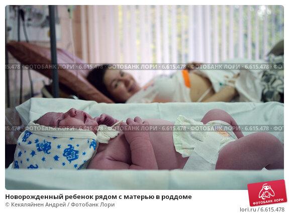 Купить «Новорожденный ребенок рядом с матерью в роддоме», фото № 6615478, снято 2 октября 2008 г. (c) Кекяляйнен Андрей / Фотобанк Лори