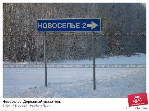 Новоселье. Дорожный указатель, фото № 148374, снято 29 марта 2017 г. (c) Юрий Егоров / Фотобанк Лори