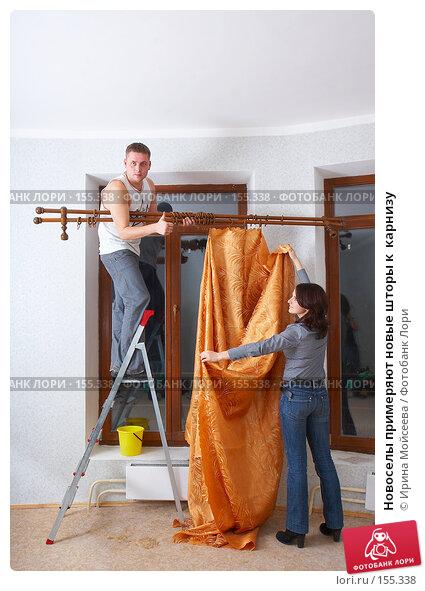 Новоселы примеряют новые шторы к  карнизу, фото № 155338, снято 5 декабря 2007 г. (c) Ирина Мойсеева / Фотобанк Лори