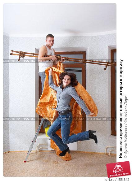 Новоселы примеряют новые шторы к  карнизу, фото № 155342, снято 5 декабря 2007 г. (c) Ирина Мойсеева / Фотобанк Лори