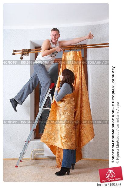 Купить «Новоселы примеряют новые шторы к  карнизу», фото № 155346, снято 5 декабря 2007 г. (c) Ирина Мойсеева / Фотобанк Лори