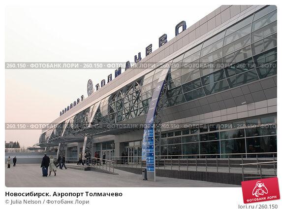 Новосибирск. Аэропорт Толмачево, фото № 260150, снято 20 апреля 2008 г. (c) Julia Nelson / Фотобанк Лори