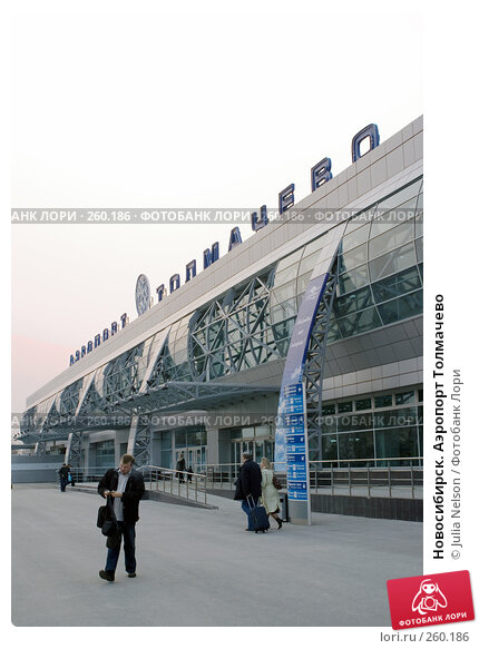Новосибирск. Аэропорт Толмачево, фото № 260186, снято 20 апреля 2008 г. (c) Julia Nelson / Фотобанк Лори