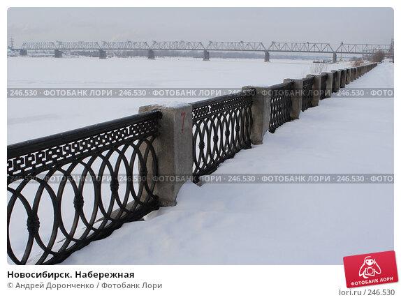 Новосибирск. Набережная, фото № 246530, снято 18 января 2007 г. (c) Андрей Доронченко / Фотобанк Лори