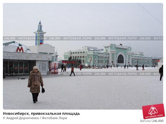 Новосибирск, привокзальная площадь, фото № 246890, снято 18 января 2007 г. (c) Андрей Доронченко / Фотобанк Лори
