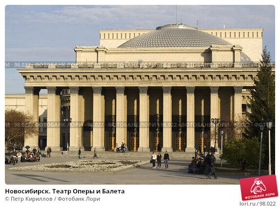 Новосибирск. Театр Оперы и Балета, фото № 98022, снято 13 октября 2007 г. (c) Петр Кириллов / Фотобанк Лори