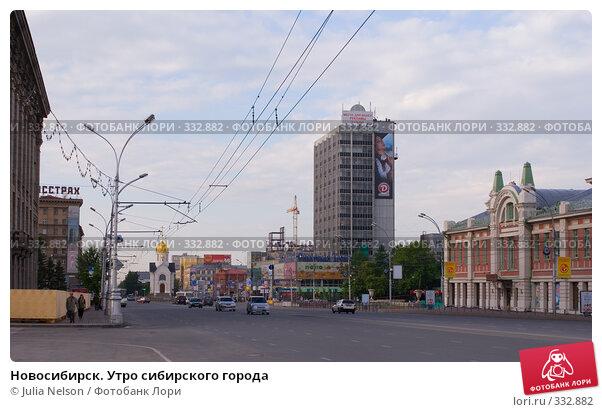 Новосибирск. Утро сибирского города, фото № 332882, снято 2 июня 2008 г. (c) Julia Nelson / Фотобанк Лори