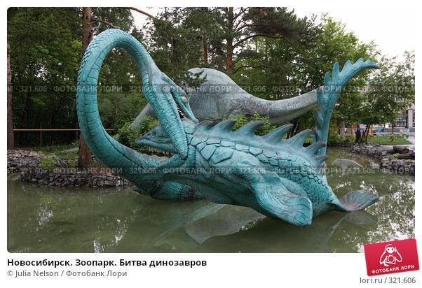 Новосибирск. Зоопарк. Битва динозавров, фото № 321606, снято 6 июня 2008 г. (c) Julia Nelson / Фотобанк Лори