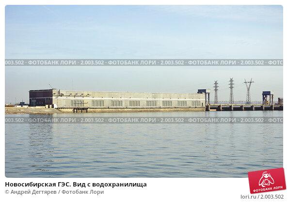 Купить «Новосибирская ГЭС. Вид с водохранилища», фото № 2003502, снято 25 сентября 2010 г. (c) Андрей Дегтярев / Фотобанк Лори