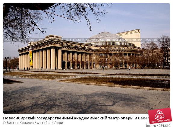 Новосибирский государственный академический театр оперы и балета, фото № 254610, снято 11 апреля 2008 г. (c) Виктор Ковалев / Фотобанк Лори