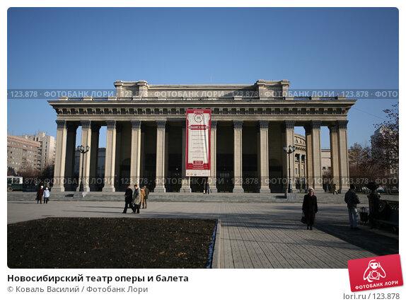 Новосибирский театр оперы и балета, фото № 123878, снято 7 ноября 2006 г. (c) Коваль Василий / Фотобанк Лори