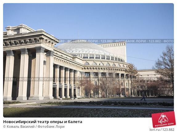 Новосибирский театр оперы и балета, фото № 123882, снято 7 ноября 2006 г. (c) Коваль Василий / Фотобанк Лори