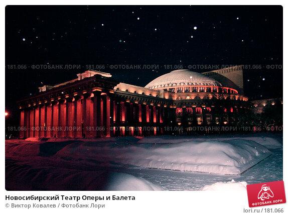 Новосибирский Театр Оперы и Балета, фото № 181066, снято 20 января 2008 г. (c) Виктор Ковалев / Фотобанк Лори
