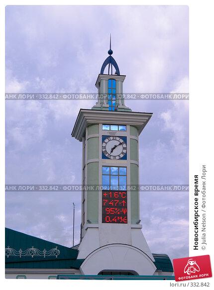 Купить «Новосибирское время», фото № 332842, снято 2 июня 2008 г. (c) Julia Nelson / Фотобанк Лори