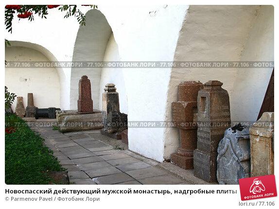 Новоспасский действующий мужской монастырь, надгробные плиты, фото № 77106, снято 25 августа 2007 г. (c) Parmenov Pavel / Фотобанк Лори