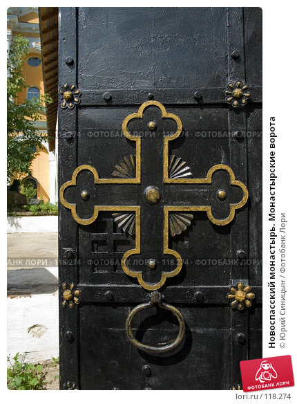 Купить «Новоспасский монастырь. Монастырские ворота», фото № 118274, снято 9 августа 2007 г. (c) Юрий Синицын / Фотобанк Лори