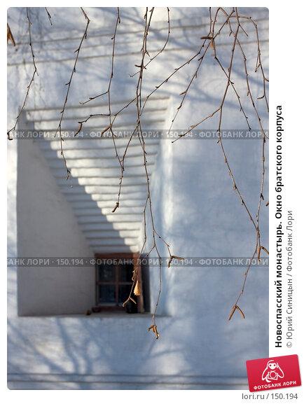 Новоспасский монастырь. Окно братского корпуса, фото № 150194, снято 15 декабря 2007 г. (c) Юрий Синицын / Фотобанк Лори
