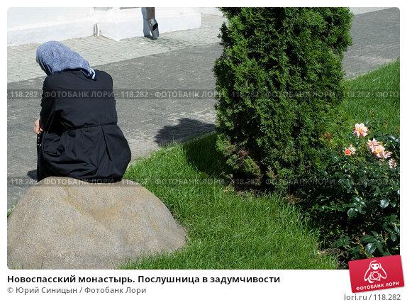 Купить «Новоспасский монастырь. Послушница в задумчивости», фото № 118282, снято 9 августа 2007 г. (c) Юрий Синицын / Фотобанк Лори