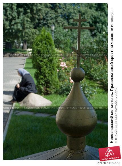 Новоспасский монастырь. Православный крест на часовне и послушница, фото № 118270, снято 9 августа 2007 г. (c) Юрий Синицын / Фотобанк Лори