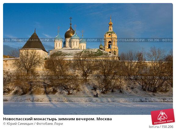 Новоспасский монастырь зимним вечером. Москва, фото № 150206, снято 15 декабря 2007 г. (c) Юрий Синицын / Фотобанк Лори