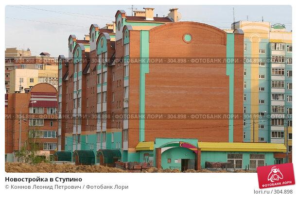 Новостройка в Ступино, фото № 304898, снято 27 мая 2008 г. (c) Коннов Леонид Петрович / Фотобанк Лори