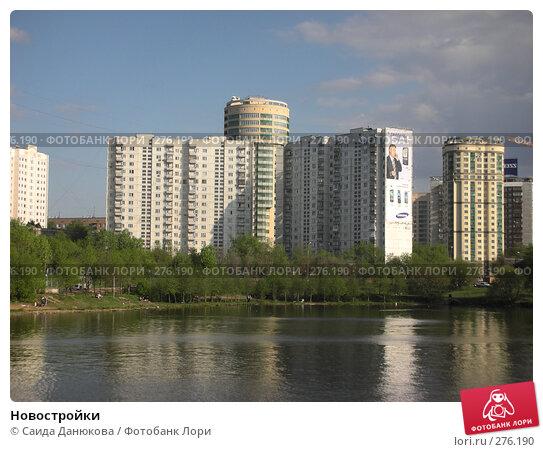 Новостройки, фото № 276190, снято 2 мая 2008 г. (c) Саида Данюкова / Фотобанк Лори