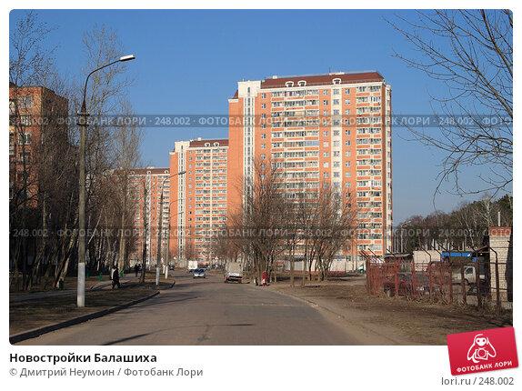 Новостройки Балашиха, эксклюзивное фото № 248002, снято 2 апреля 2008 г. (c) Дмитрий Неумоин / Фотобанк Лори