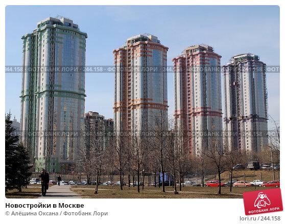 Новостройки в Москве, эксклюзивное фото № 244158, снято 3 апреля 2008 г. (c) Алёшина Оксана / Фотобанк Лори