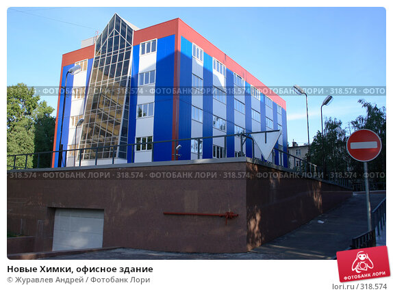 Новые Химки, офисное здание, эксклюзивное фото № 318574, снято 8 июня 2008 г. (c) Журавлев Андрей / Фотобанк Лори