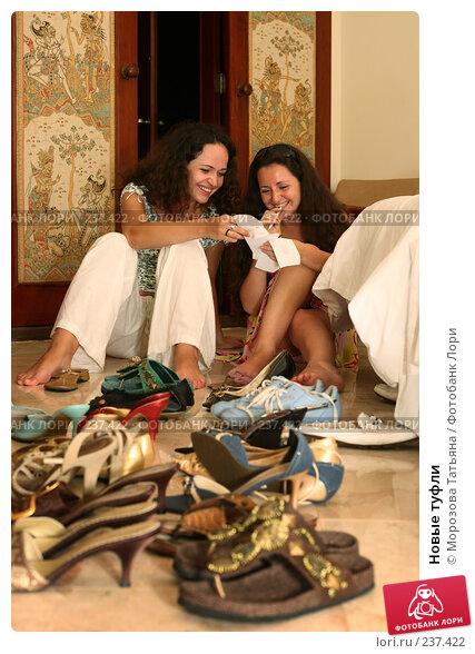 Купить «Новые туфли», фото № 237422, снято 31 октября 2007 г. (c) Морозова Татьяна / Фотобанк Лори