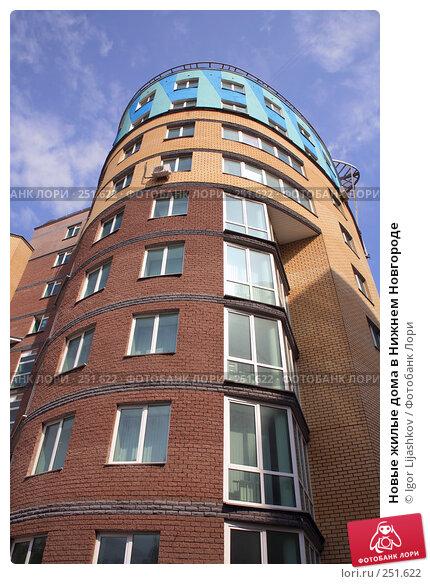 Новые жилые дома в Нижнем Новгороде, фото № 251622, снято 13 апреля 2008 г. (c) Igor Lijashkov / Фотобанк Лори
