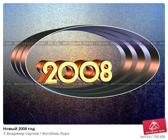 Новый 2008 год, иллюстрация № 150426 (c) Владимир Сергеев / Фотобанк Лори