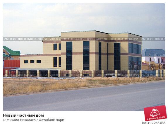 Купить «Новый частный дом», фото № 248838, снято 5 апреля 2008 г. (c) Михаил Николаев / Фотобанк Лори