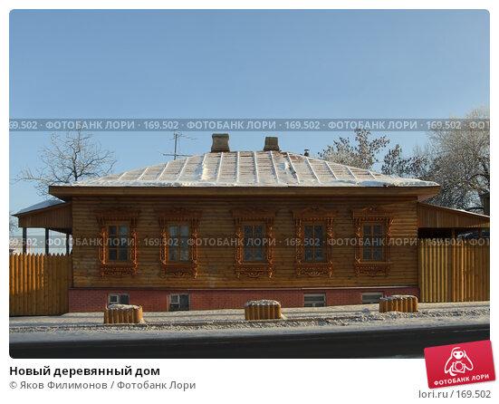Новый деревянный дом, фото № 169502, снято 1 января 2008 г. (c) Яков Филимонов / Фотобанк Лори