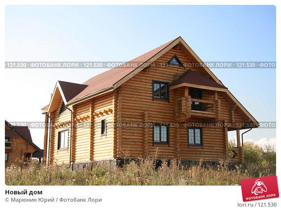 Купить «Новый дом», фото № 121530, снято 25 сентября 2007 г. (c) Марюнин Юрий / Фотобанк Лори