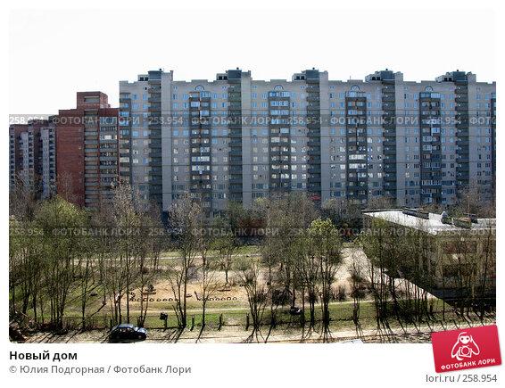 Новый дом, фото № 258954, снято 20 апреля 2008 г. (c) Юлия Селезнева / Фотобанк Лори